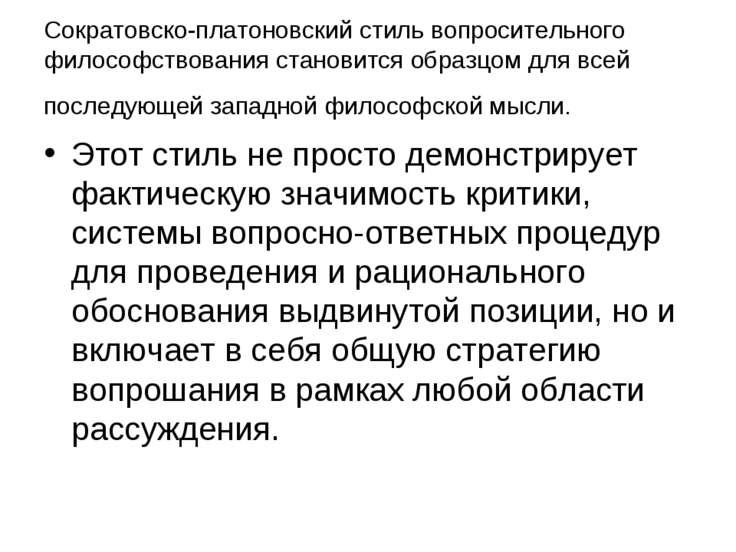 Сократовско-платоновский стиль вопросительного философствования становится об...