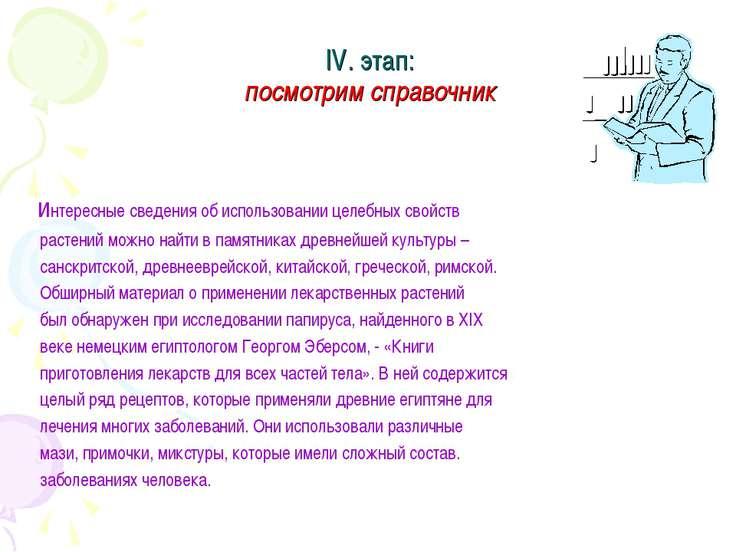 IV. этап: посмотрим справочник интересные сведения об использовании целебных ...