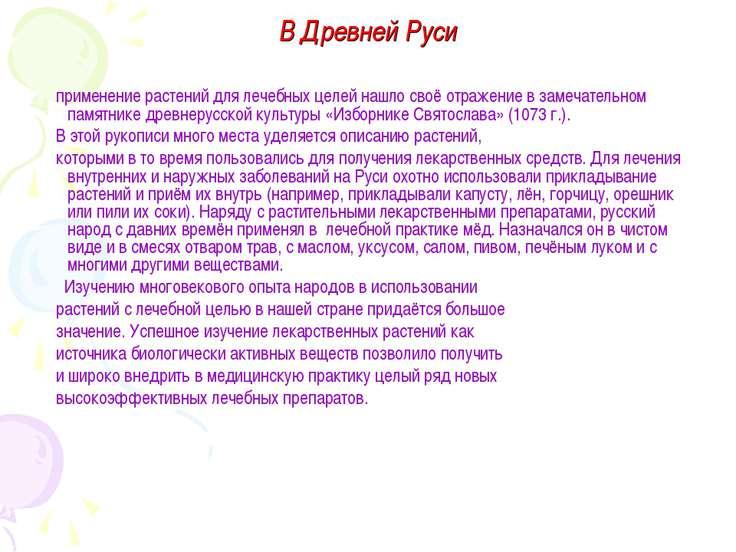 В Древней Руси применение растений для лечебных целей нашло своё отражение в ...