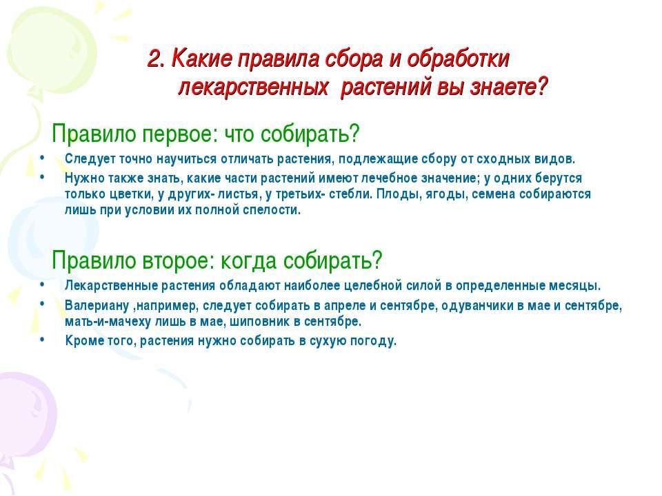 2. Какие правила сбора и обработки лекарственных растений вы знаете? Правило ...