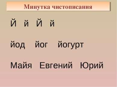 Минутка чистописания Й й Й й йод йог йогурт Майя Евгений Юрий