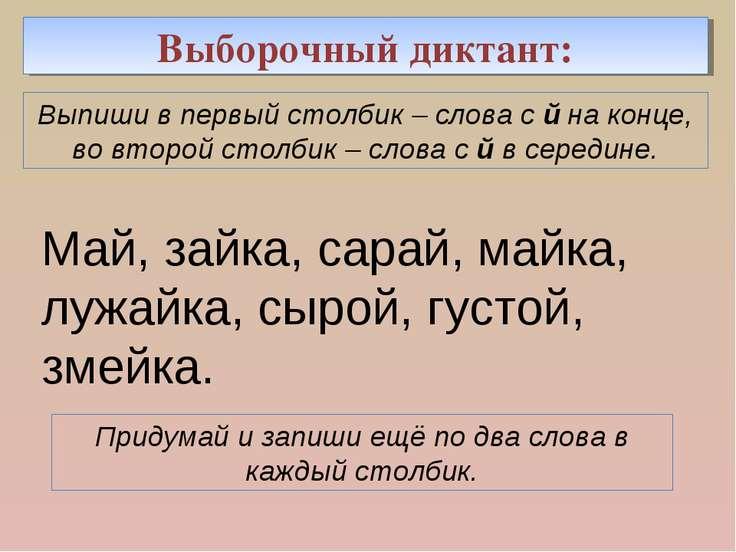 Выборочный диктант: Выпиши в первый столбик – слова с й на конце, во второй с...