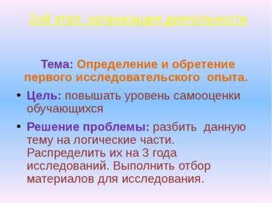 2ой этап: организация деятельности Тема: Определение и обретение первого иссл...