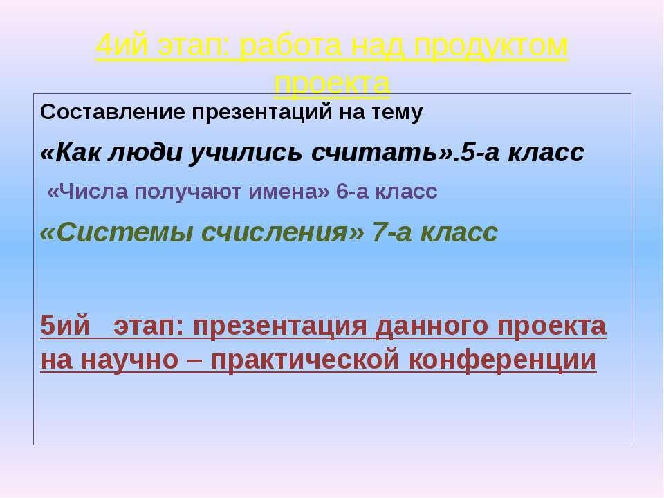 4ий этап: работа над продуктом проекта Составление презентаций на тему «Как л...