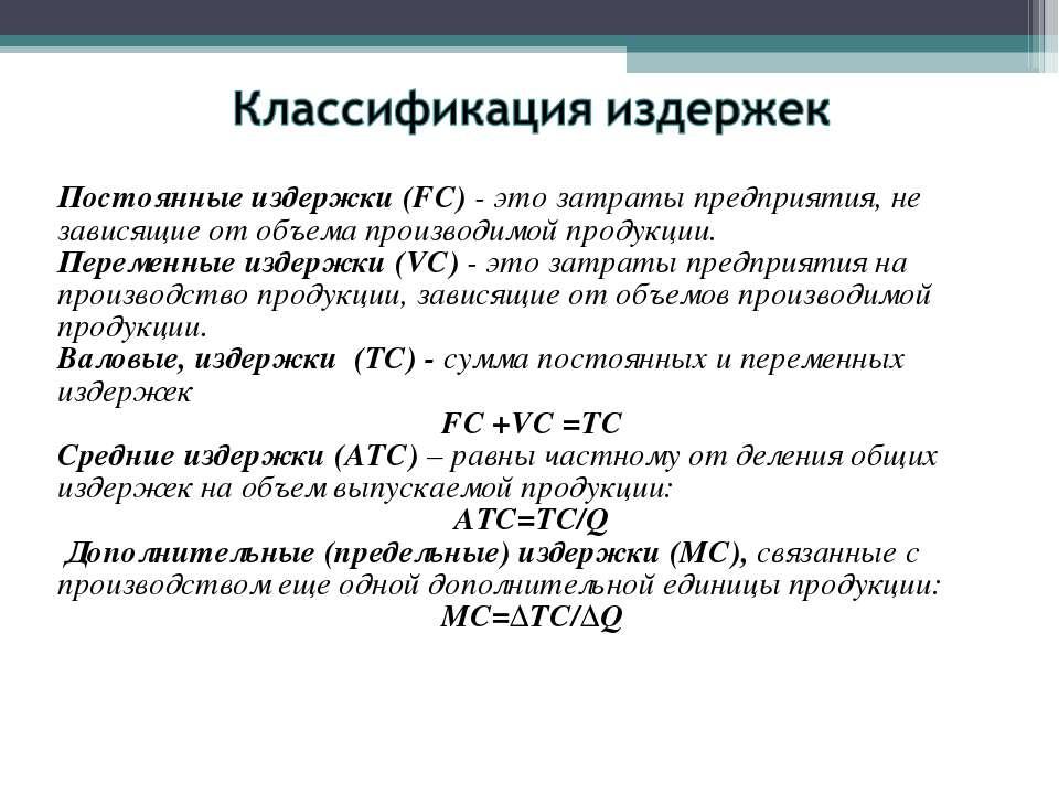 Постоянные издержки (FC) - это затраты предприятия, не зависящие от объема пр...