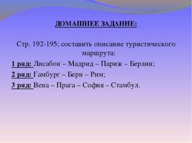 ДОМАШНЕЕ ЗАДАНИЕ: Стр. 192-195; составить описание туристического маршрута: 1...