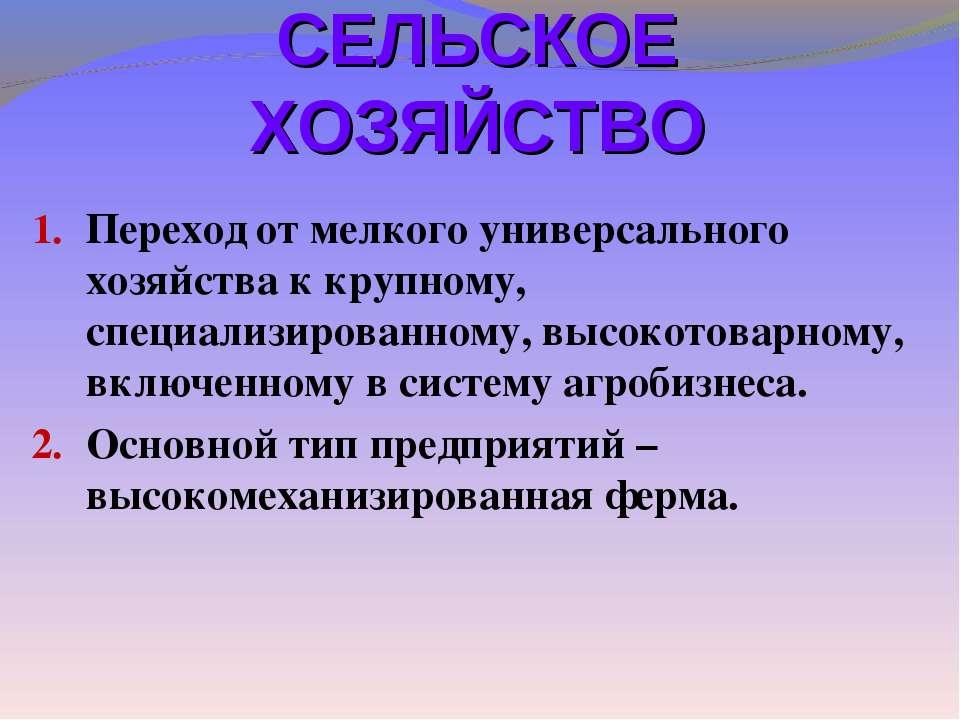 СЕЛЬСКОЕ ХОЗЯЙСТВО Переход от мелкого универсального хозяйства к крупному, сп...