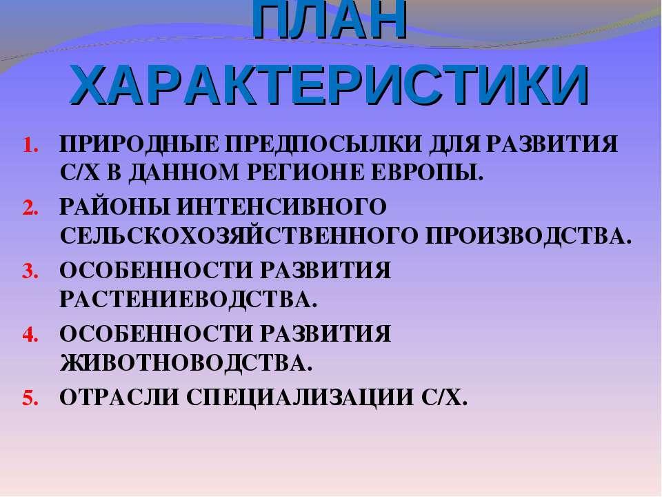 ПЛАН ХАРАКТЕРИСТИКИ ПРИРОДНЫЕ ПРЕДПОСЫЛКИ ДЛЯ РАЗВИТИЯ С/Х В ДАННОМ РЕГИОНЕ Е...
