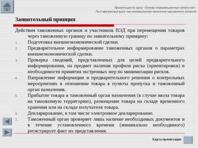 Заявительный принцип Действия таможенных органов и участников ВЭД при перемещ...
