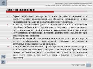 Заявительный принцип Зарегистрированные декларации и иные документы передаютс...