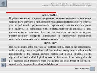 АННОТАЦИЯ В работе выделены и проанализированы основные компоненты концепции ...