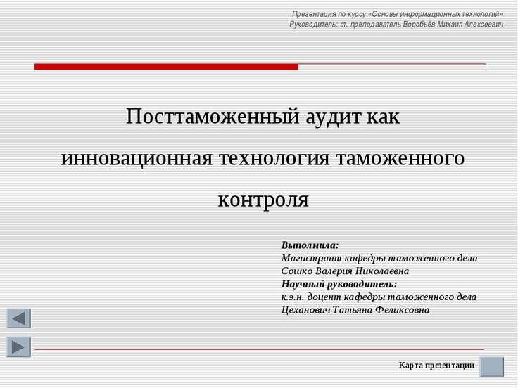Презентация по курсу «Основы информационных технологий» Руководитель: ст. пре...