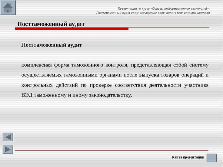 Карта презентации Посттаможенный аудит Презентация по курсу «Основы информаци...