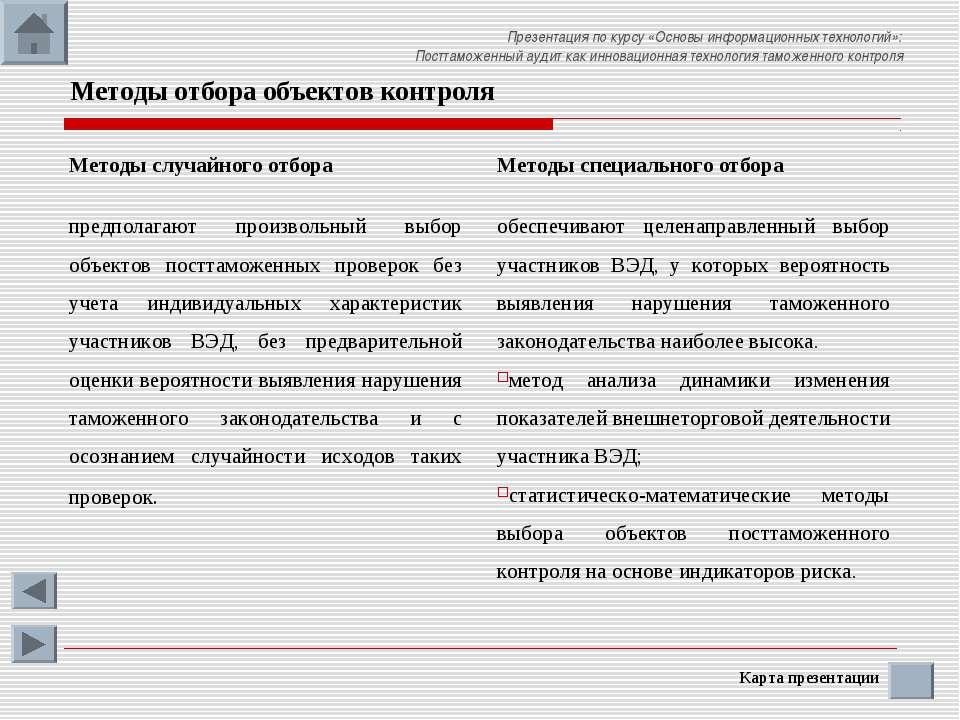Методы отбора объектов контроля Методы случайного отбора предполагают произво...
