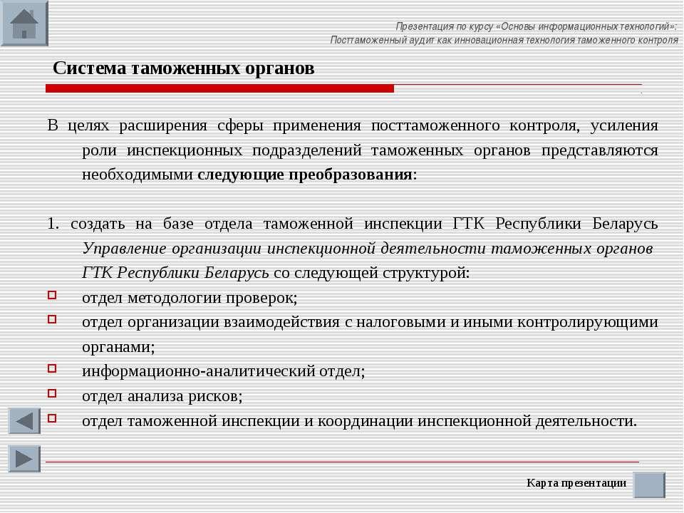 Система таможенных органов В целях расширения сферы применения посттаможенног...