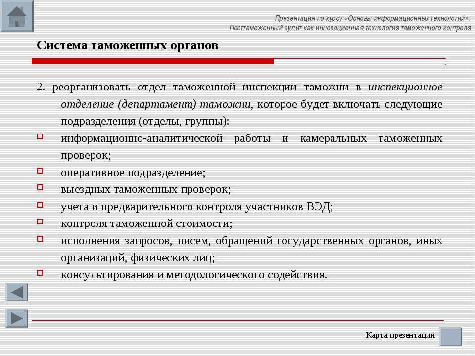 Система таможенных органов 2. реорганизовать отдел таможенной инспекции тамож...