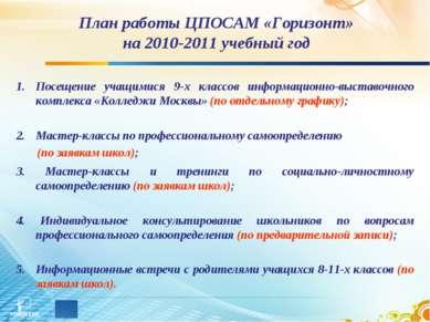 План работы ЦПОСАМ «Горизонт» на 2010-2011 учебный год Посещение учащимися 9-...