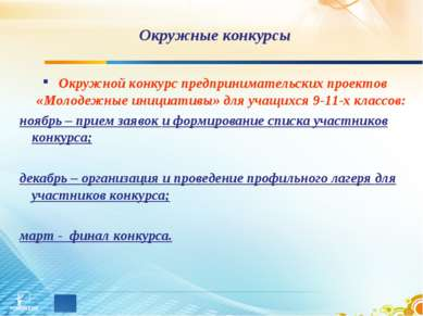 Окружные конкурсы Окружной конкурс предпринимательских проектов «Молодежные и...