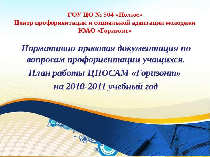 ГОУ ЦО № 504 «Полюс» Центр профориентации и социальной адаптации молодежи ЮАО...