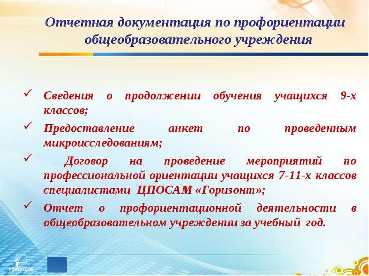 Отчетная документация по профориентации общеобразовательного учреждения Сведе...