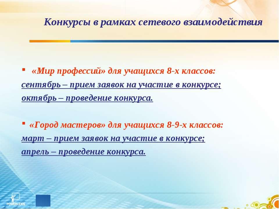 Конкурсы в рамках сетевого взаимодействия «Мир профессий» для учащихся 8-х кл...