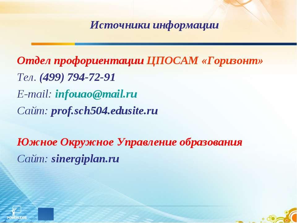 Источники информации Отдел профориентации ЦПОСАМ «Горизонт» Тел. (499) 794-72...