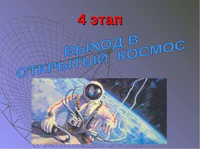 4 этап