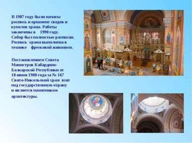 В 1987 году были начаты роспись и орнамент сводов и куполов храма. Работы зак...