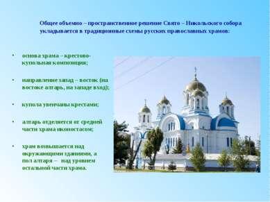 Общее объемно – пространственное решение Свято – Никольского собора укладывае...