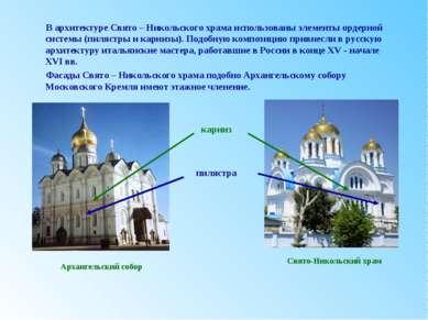 В архитектуре Свято – Никольского храма использованы элементы ордерной систем...