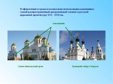 В оформлении и храма и колокольни использованы кокошники - самый распростране...
