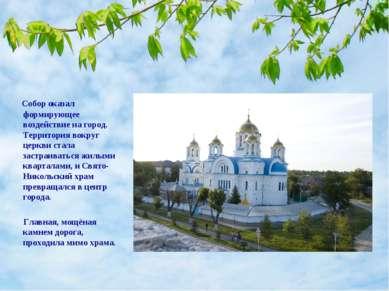 Собор оказал формирующее воздействие на город. Территория вокруг церкви стала...