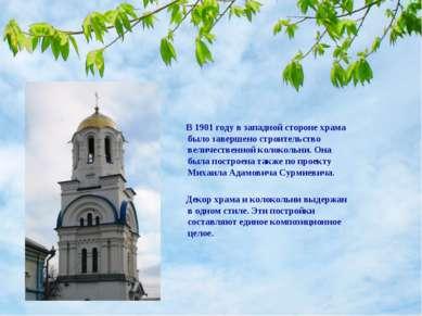 В 1901 году в западной стороне храма было завершено строительство величествен...