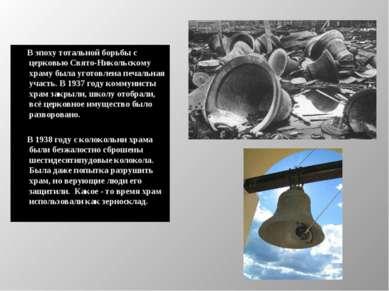 В эпоху тотальной борьбы с церковью Свято-Никольскому храму была уготовлена п...