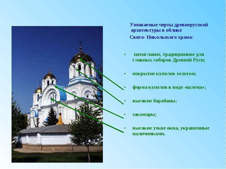 Узнаваемые черты древнерусской архитектуры воблике Свято- Никольского храма:...