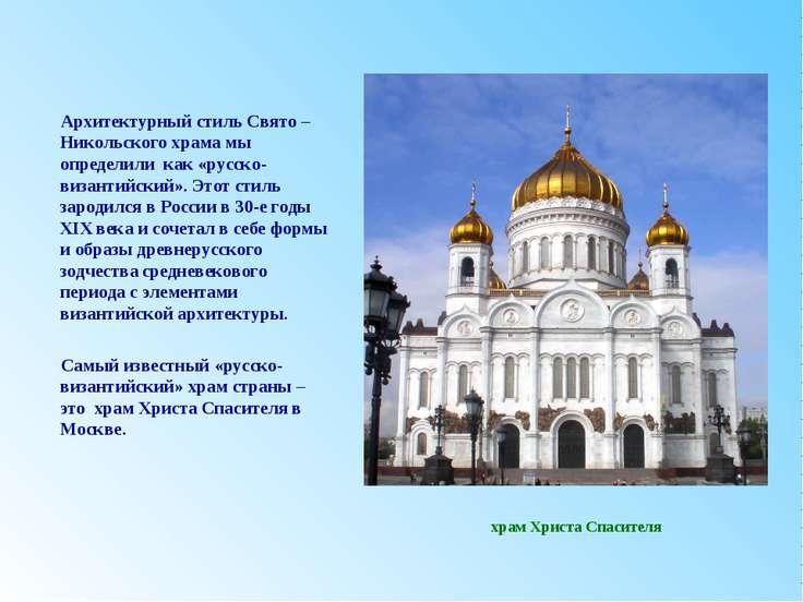 Архитектурный стиль Свято – Никольского храма мы определили как «русско-визан...