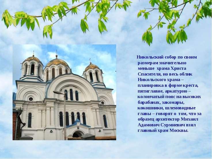Никольский собор по своим размерам значительно меньше храма Христа Спасителя,...