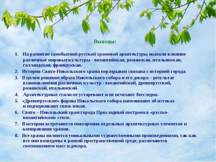 Выводы: 1. На развитие самобытной русской храмовой архитектуры оказали влияни...