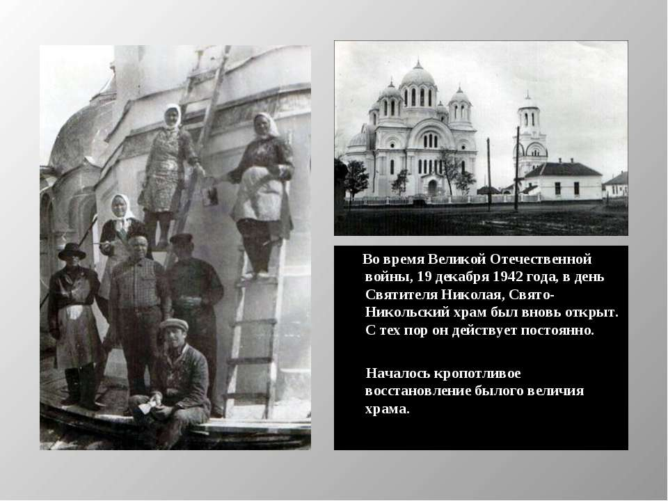 Во время Великой Отечественной войны, 19 декабря 1942 года, в день Святителя ...