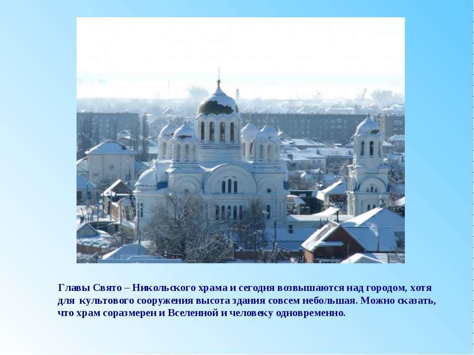 Главы Свято – Никольского храма и сегодня возвышаются над городом, хотя для к...