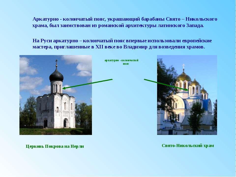 Аркатурно - колончатый пояс, украшающий барабаны Свято – Никольского храма, б...