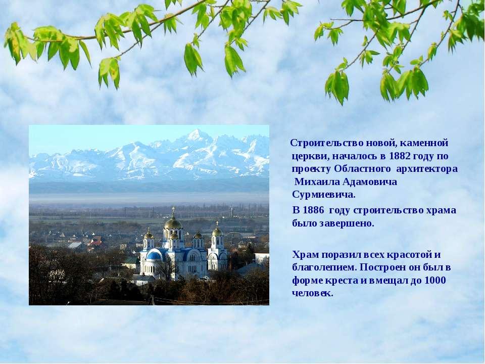 Строительство новой, каменной церкви, началось в 1882 году по проекту Областн...