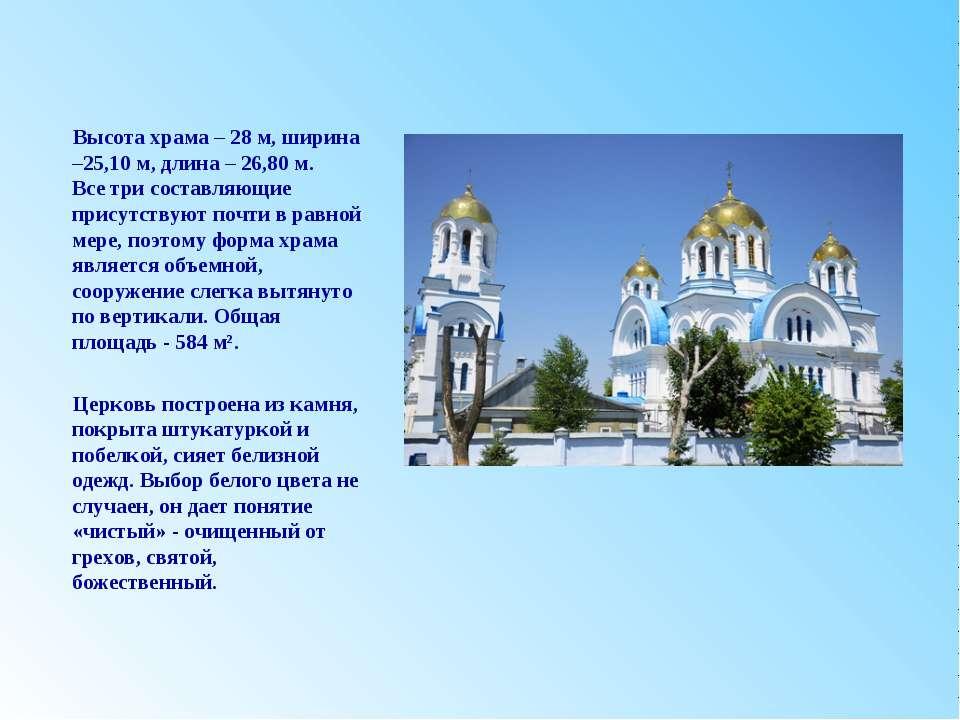 Высота храма – 28 м, ширина –25,10 м, длина – 26,80 м. Все три составляющие п...