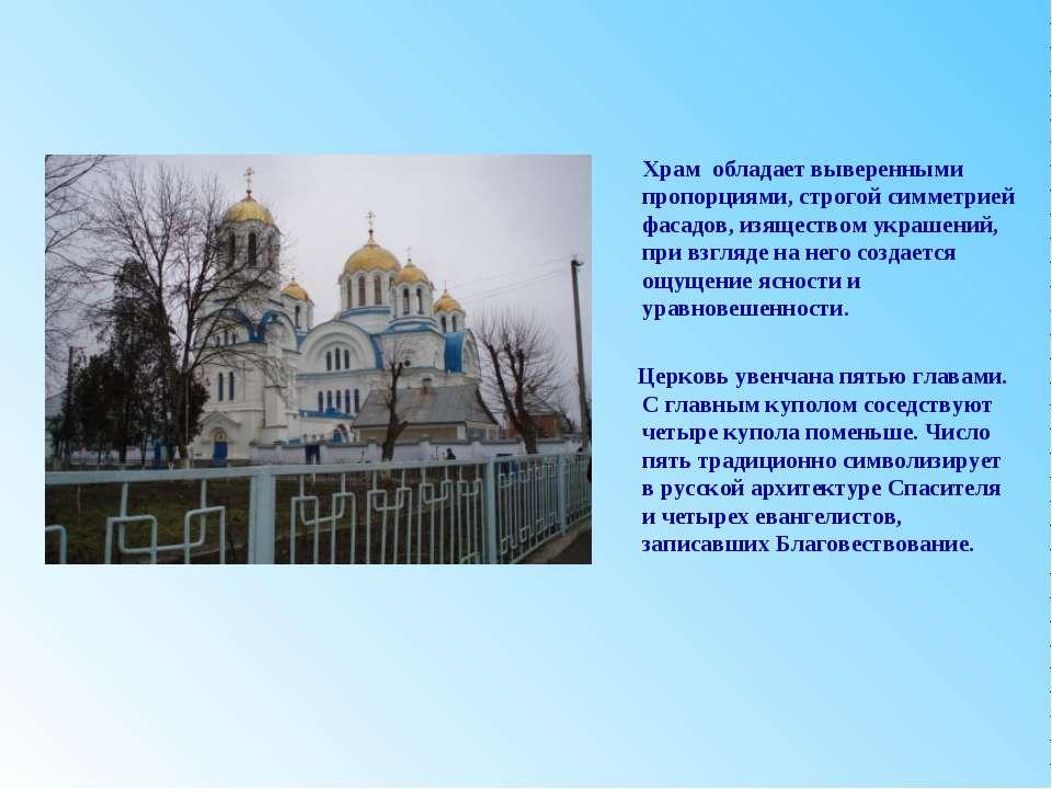 Храм обладает выверенными пропорциями, строгой симметрией фасадов, изяществом...
