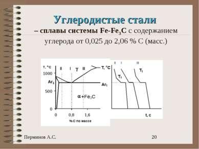 Углеродистые стали – cплавы системы Fe-Fe3C с содержанием углерода от 0,025 д...