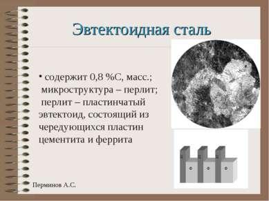 Эвтектоидная сталь содержит 0,8 %С, масс.; микроструктура – перлит; перлит – ...