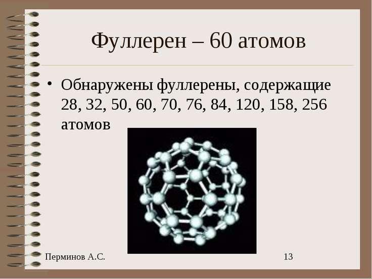 Фуллерен – 60 атомов Обнаружены фуллерены, содержащие 28, 32, 50, 60, 70, 76,...