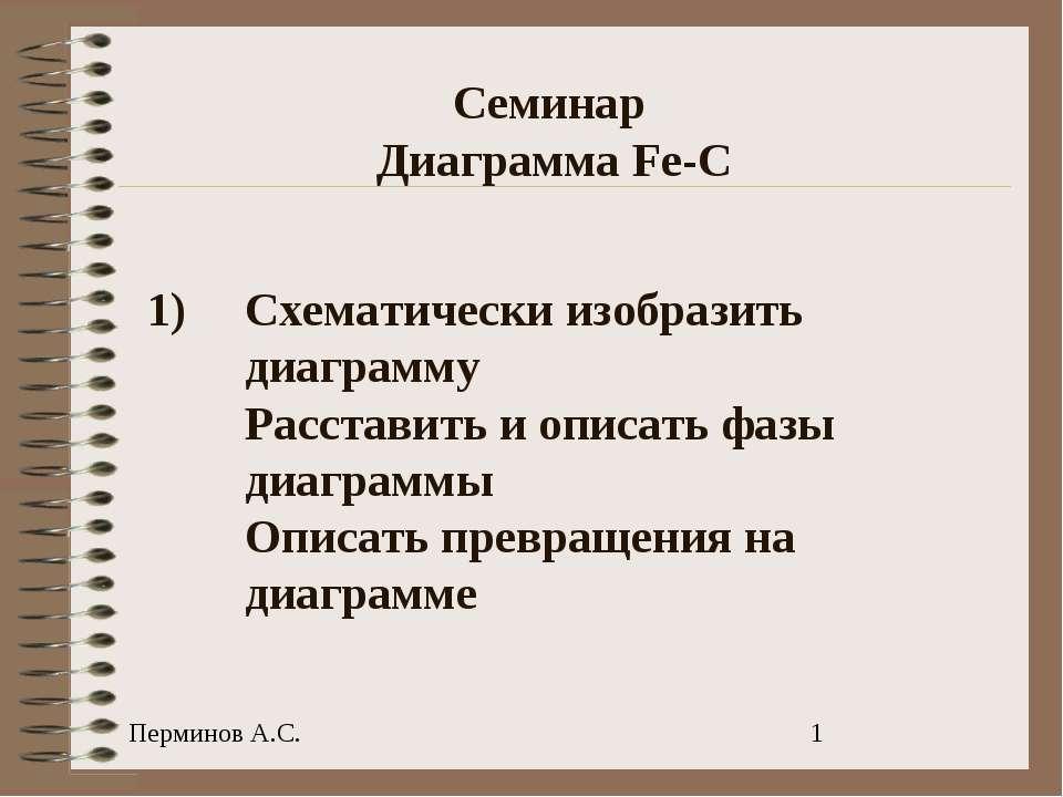 Семинар Диаграмма Fe-C Схематически изобразить диаграмму Расставить и описать...
