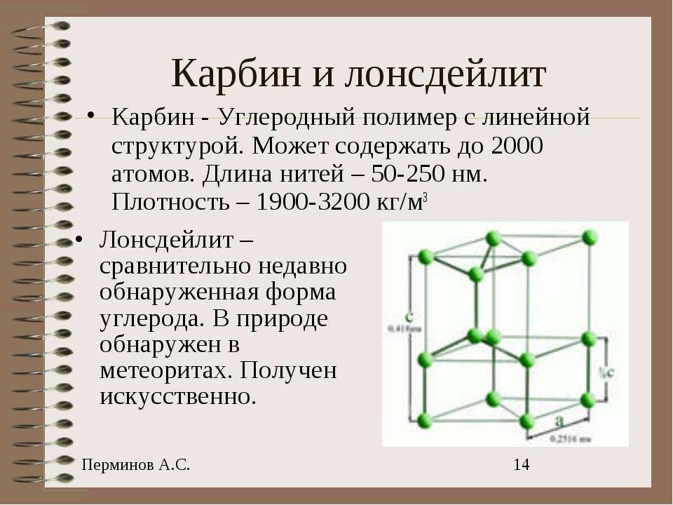Карбин и лонсдейлит Карбин - Углеродный полимер с линейной структурой. Может ...