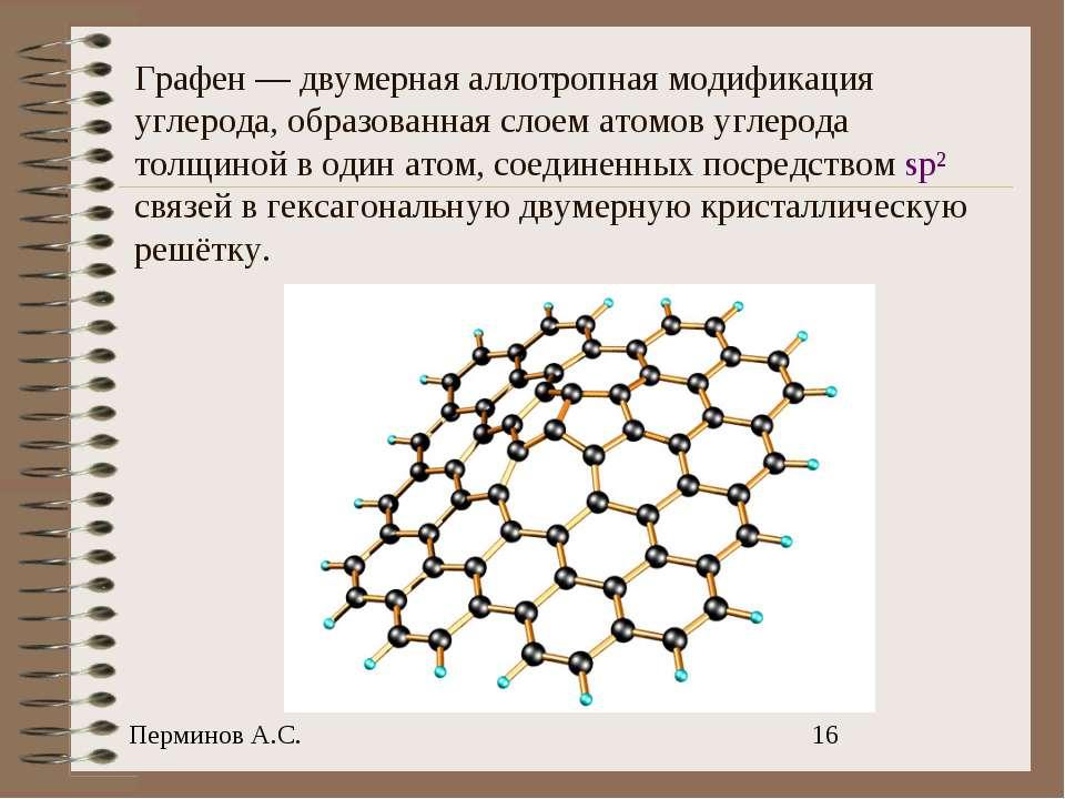 Графен — двумерная аллотропная модификация углерода, образованная слоем атомо...